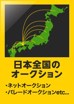日本全国のオークション