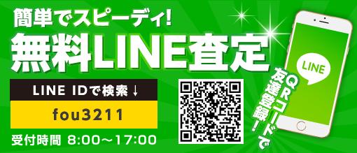 簡単でスピーディ! 無料LINE査定 LINE-ID:fou3211 受付時間 8:00~17:00