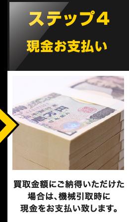 4.現金お支払い 買取金額にご納得いただけた場合は、機械引取時に現金をお支払い致します。