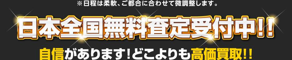 ※日程は柔軟、ご都合に合わせて微調整します。 日本全国無料査定受付中!! 自信があります!どこよりも高価買取!!