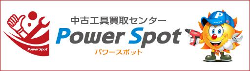 中古工具買取センター PowerSpot