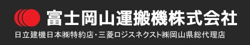 富士岡山運搬機株式会社